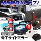 サイドカメラ モニターセット サイドカメラセット 電子サイドミラー 運転支援システム 後付け 5インチ 高画質 LCD 正像鏡像切替 取付簡単 12V