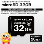 予約販売 定形郵便送料無料 microSDカード マイクロSDカード SD 32GB Class10 PC スマートフォン スマホ カメラ向け