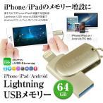 USBメモリー iPhone Android メモリー 64GB USB2.0 容量拡張 iOS アドロイド PC 対応 メモリスティック Lightning接続 ファイル 転送 増設メモリー MFI認証
