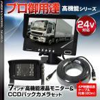 高機能 バックモニター セット 2入力対応 CCD 赤外線 暗視 バックカメラ トラック 24V対応 4ピン20mケーブル付