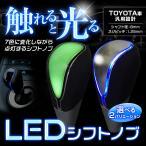 シフトノブ LED LEDシフトノブ イルミネーション 7色 点灯 タッチセンサー トヨタ車 M8 黒レザー レパード 豹 汎用 自動点灯