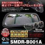 デジタルミラー 4カメラ 前後同時録画 前後左右録画 ドライブレコーダー ルームミラー サイドカメラ GPS 駐車監視 アンドロイド タッチスクリーン