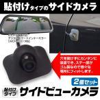 デジタルスマートルームミラー SMDR-B001 専用 貼り付けタイプ サイドカメラ サイドビューカメラ 高画質 IP67 ゆうパケット3