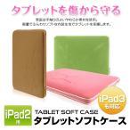 タブレット ソフト ケース カバー iPad2 iPad3 アイパッド 2 対応 クッション
