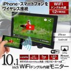 10.1インチ オンダッシュモニター ミラーリング対応 WiFi リアモニター  高画質 超薄 HDMI RCA LED液晶 スピーカー内蔵 車載