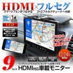 オンダッシュモニター 9インチ ダッシュボード HDMI 地デジ フルセグ ワンセグ RCA WVGA LED液晶 スピーカー内蔵 iPhone スマートフォン スマホ