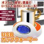 定形外送料無料 USB ホット コースター コップ保温機 保温コースター カップ保温機 電気保温コースター