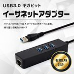 ★定形外送料無料 USB3.0 ギガビット イーサネット アダプター 有線LAN付き ハブ 3ポート USB-C Mac/Surface/Chromebook対応