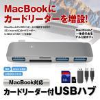 メール便送料無料 USB ハブ Macbook Pro Type C USB3.0 3ポート microSD SD カードリーダー macbook2015/2016対応