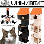 ショッピングツリー ハンギングキャットツリー キャットタワー 猫タワー キャットトンネル キャットハウス キューブ 据え置き おしゃれ ランド UNIHABITAT ユニハビタット uct-14