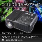 プロジェクター ホームシアター DVD一体型ハイビジョン HDMI microSD 対応 FF-5561 映像 画像 音楽 映写機