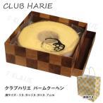 クラブハリエ CLUB HARIE バームクーヘン 父の日 ご挨拶 ギフト お中元 たねや 【買物代行】【代理購入】【紙袋付き】 12567