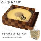 クラブハリエ CLUB HARIE バームクーヘン お中元 ご挨拶 ギフト たねや 父の日 【買物代行】【代理購入】【紙袋付き】 12016