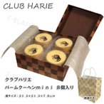 クラブハリエ CLUB HARIE miniバームクーヘン8個入り ご挨拶 ギフト 御祝い お中元 たねや 【買物代行】【代理購入】【紙袋付き】 15096