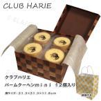 クラブハリエ CLUB HARIE miniバームクーヘン12個入り ご挨拶 ギフト お中元 御祝い たねや 【買物代行】【代理購入】【紙袋付き】 15096