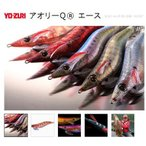YO-ZURI アオリーQ エース2.5号 【メール便(ゆうパケット)配送可】