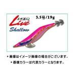 ヤマシタ エギ王Q LIVE ライブ3.5号 シャロー 【メール便(ゆうパケット)配送可】