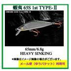 イトウクラフト エミシ 蝦夷65S  ファースト タイプII ヘビーシンキング 6.8g (メール便(ゆうパケット)配送可)