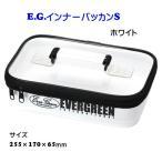 エバーグリーン EG インナーバッカン S 【メール便利用不可】
