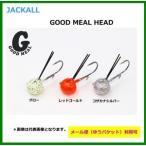 ジャッカル グッドミールヘッド 5g 【メール便(ゆうパケット)利用可】