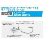 デコイ スライドボム SV-45【メール便(ゆうパケット)配送可】
