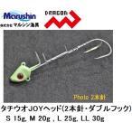 ドラゴン・マルシン タチウオJOYヘッド(2本針) 5個セット タチウオテンヤ