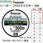 (送料無料)クレハ シーガー フロロマイスター 320m 3, 4, 5, 6Lb 0.8, 1, 1.2, 1.5号 フロロカーボンライン