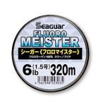 (送料無料)クレハ シーガー フロロマイスター 320m/240m 12, 14, 16, 20Lb 3, 3.5, 4, 5号 フロロカーボンライン国産・日本製