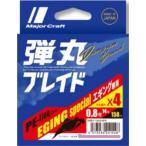 (送料無料)メジャークラフト 弾丸ブレイドX4 エギング 150m 0.5, 0.6, 0.8号 ピンク 4本組PEライン