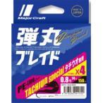 (送料無料)メジャークラフト 弾丸ブレイドX4 タチウオ 150m 0.6, 0.8, 1号 ホワイト 4本組PEライン