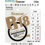 (送料無料)クレハ シーガーR18フロロリミテッド 100m 14, 16, 20, 25Lb 3.5, 4, 5, 6号 フロロカーボンライン国産・日本製