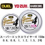 (送料無料)DUEL/デュエル スーパーエックスワイヤー4 150m 0.6, 0.8, 1, 1.2, 1.5, 2号 4本組PEライン 国産・日本製 Super X-wire4