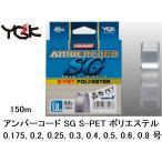 (┴ў╬┴╠╡╬┴)YGK/дшд─двд▀ е┴езеыер евеєе╨б╝е│б╝е╔ SG S-PET 150m е╩е┴ехещеы 0.175, 0.2, 0.25, 0.3, 0.4, 0.5, 0.6, 0.8╣ц еие╣е╞еыещедеє ╣ё╗║бж╞№╦▄└╜