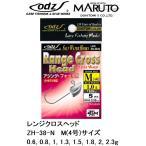 土肥富・ODZ レンジクロスヘッド ZH-38-N M(4号)サイズ 0.6, 0.8, 1, 1.3, 1.5, 1.8, 2, 2.3g アジ・メバル用ジグヘッド