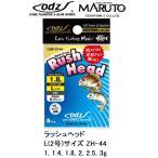 土肥富・ODZ ラッシュヘッド ZH-44 L(2号)サイズ  1, 1.4, 1.8, 2, 2.5, 3g アジ・メバル用ジグヘッド