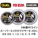 (半額・70%OFF)DUEL スーパーエックスワイヤー8 200m 0.6, 0.8, 1, 1.2, 1.5, 2, 2.5, 3, 4, 5号 8本組PEライン国産・日本製