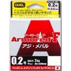 DUEL/デュエル アーマードF アジ・メバル 150m 0.2, 0.3, 0.4, 0.5号 アーマーPEライン ライトゲーム用PE コーティングPE 高比重PE 国産・日本製
