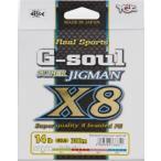 よつあみ・YGK Gソウル スーパージグマン X8 200m 1, 1.2, 1.5, 2, 2.5, 3号 8本組PEライン国産・日本製
