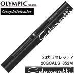 (2020年新製品)オリムピック/Olympic 20カラマレッティ 20GCALS-852M エギングアオリイカ用スピニングルアーロッドGraphiteleader CALAMARETTI