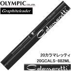 (2020年新製品)オリムピック/Olympic 20カラマレッティ 20GCALS-882ML エギングアオリイカ用スピニングルアーロッドGraphiteleader CALAMARETTI