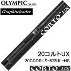 (2020年春新製品)オリムピック/Olympic 20コルトUX 20GCORUS-572UL-HS ライトゲームアジ・メバルアジングロッドCORTO