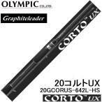 (再入荷予約)オリムピック/Olympic 20コルトUX 20GCORUS-642L-HS ライトゲームアジ・メバルアジングロッドCORTO Graphiteleader