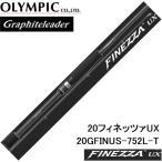 (再入荷予約)オリムピック/Olympic 20フィネッツァUX 20GFINUS-752L-T ライトゲームアジ・メバルロッドGraphiteleaderFINEZZA