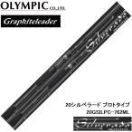 (2020╟п╜╒┐╖└╜╔╩)екеъере╘е├еп/Olympic 20е╖еые┘ещб╝е╔е╫еэе╚е┐еде╫ 20GSILPC-762ML е┴е╦еєе░еэе├е╔е┘еде╚е┐еде╫SILVERADO PROTOTYPE(┴ў╬┴╠╡╬┴)