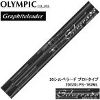 (2020╟п╜╒┐╖└╜╔╩)екеъере╘е├еп/Olympic 20е╖еые┘ещб╝е╔е╫еэе╚е┐еде╫ 20GSILPS-762ML е┴е╦еєе░еэе├е╔SILVERADO PROTOTYPE(┴ў╬┴╠╡╬┴)
