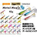 アクアウェーブ/コーモラン メタルマジック タングステンボディ 40g MetalMagicTG ソルトルアータングステンメタルジグ・テールスピンAquaWave(メール便対応)