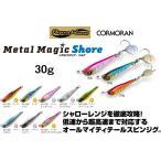 アクアウェーブ メタルマジック ショア 30g MetalMagic Shore ソルトルアー メタルジグ AquaWave(メール便対応)