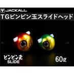 ジャッカル/JACKALL TGビンビン玉スライドヘッド 60g タングステン 鯛ラバ・タイラバ・鯛カブラヘッド(メール便対応)