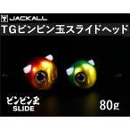 ジャッカル/JACKALL TGビンビン玉スライドヘッド 80g タングステン 鯛ラバ・タイラバ・鯛カブラヘッド(メール便対応)