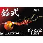 ジャッカル/JACKALL 鉛式ビンビン玉スライド 80g コンプリート・完成版 鯛ラバ・タイラバ・鯛カブラSLIDE(メール便対応)